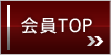 ファミリービジネスマネジメント(FBM)実践会員